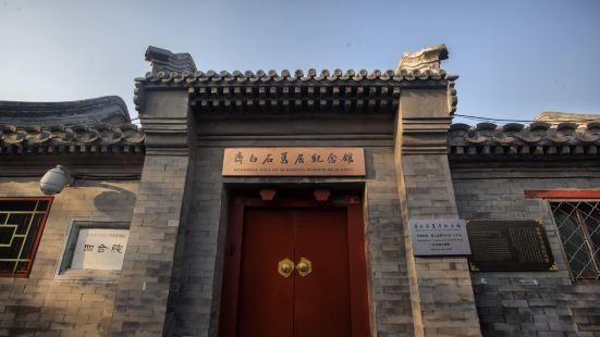 Memorial Hall of Qi Baishi