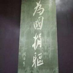 Zhang Zizhong Memorial Hall User Photo