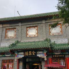 北京全聚德用戶圖片