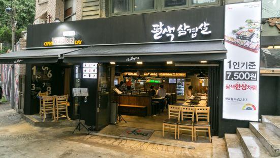 Palsaik Samgyupsal Hongdae
