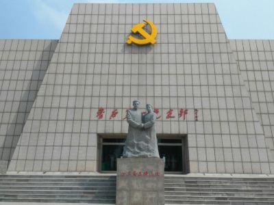 冀魯豫邊區革命根據地舊址紀念館