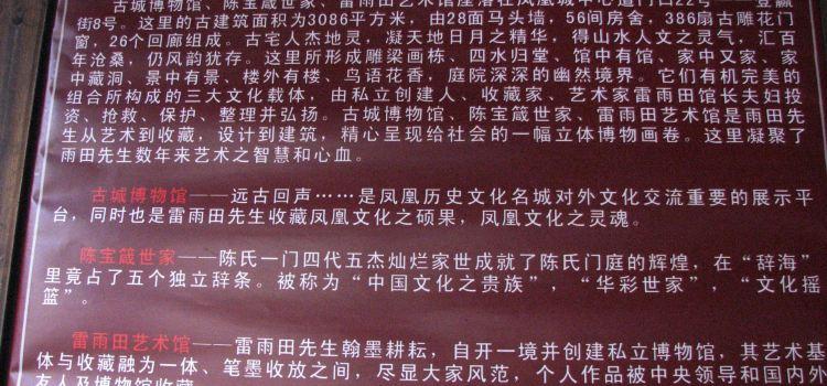 鳳凰古城博物館2