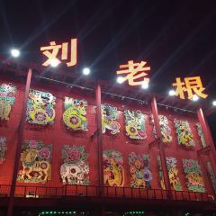 Liu Laogen Grand Stage User Photo