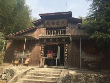 永丰禅寺-武夷山-kevin托蒂