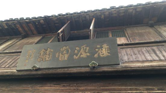 Huiyuan Pawnshop