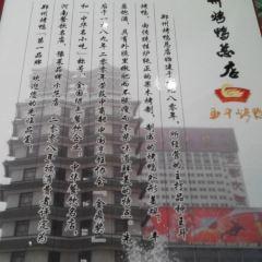 鄭州烤鴨(人民路總店)用戶圖片