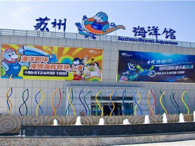 蘇州海洋館