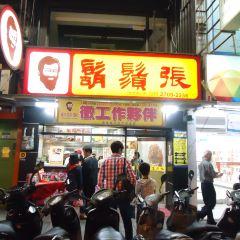 鬍鬚張魯肉飯(吳興街店)用戶圖片