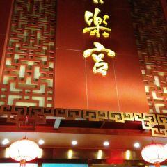 Tang Le Gong Ge Wu Ju Yuan Restaurant User Photo