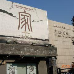 Dongmianhua Hutong User Photo