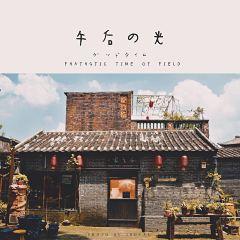 Nanfeng Kiln User Photo