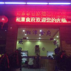 大龍湘潭食府用戶圖片