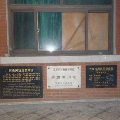 Tianjin Former Residence of Li Jipu User Photo