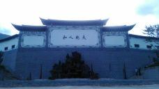 万福寺-福清-水哥1987