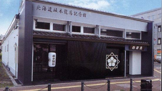 Hokkaido Sakamoto Ryoma Museum
