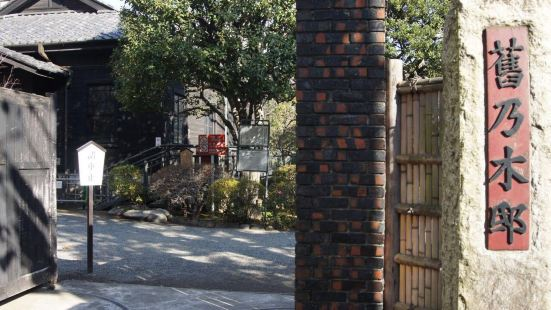 Nogi Family Old Residence