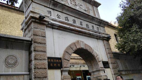 個碧石鐵路公司舊址