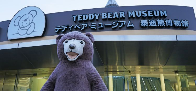 Teddy Bear Museum1