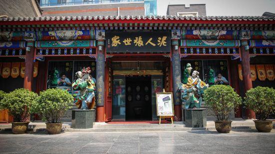 점토 인형 미술관