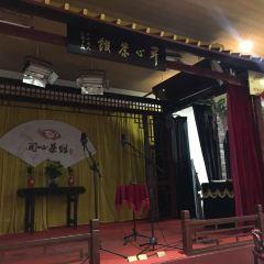 【品茶聽相聲】南京開心茶館用戶圖片