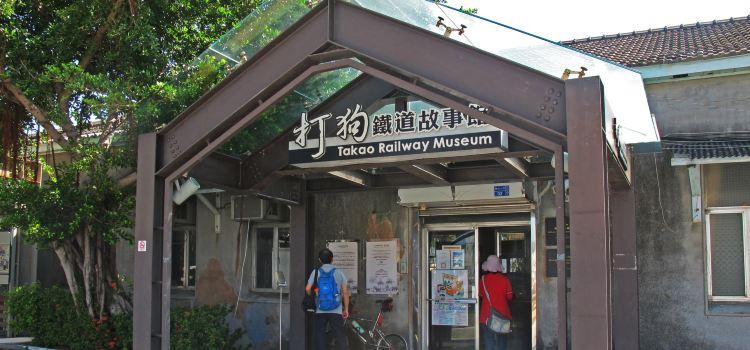 Takao Railway Museum