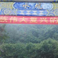 Shuikeng User Photo