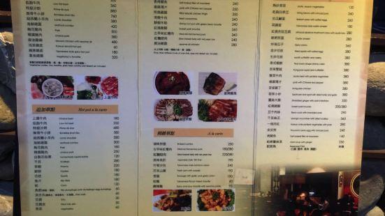 元鍋涮涮鍋(世貿店)