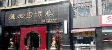 古南都·永和园酒楼-南京-phoenixhzx