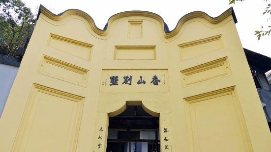 Bai Mansion