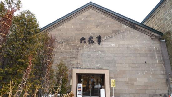 Rokkatei Makomanai Rokkatei Hall