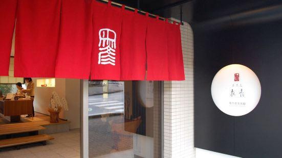 Zohiko Urushi Art Museum