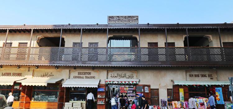 Dubai Municipality Museum