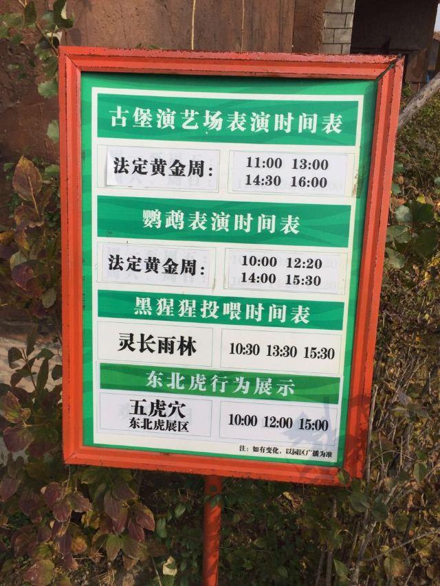 龍沙動植物園