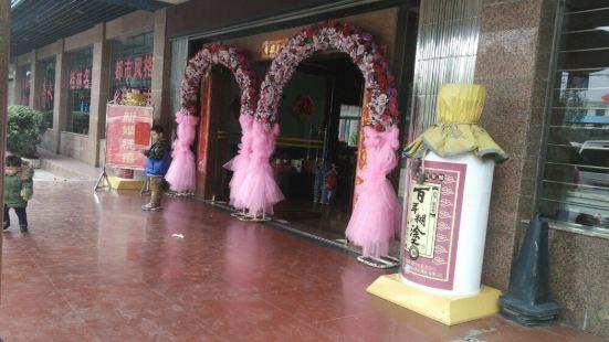福香英飯店