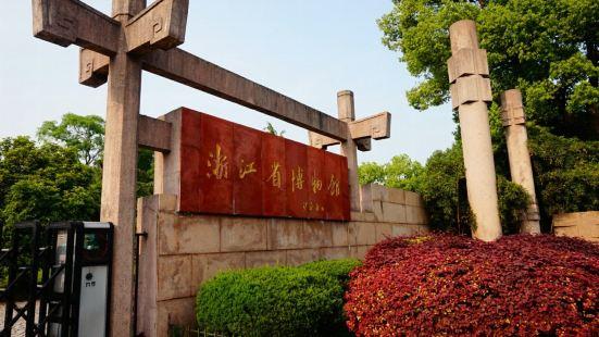 浙江省博物館