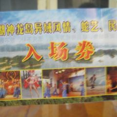 Shenlongdao User Photo