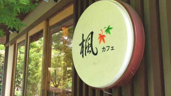 Sagano Kaede Cafe