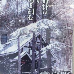 Furano Kan Kan Mura User Photo