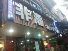 朝阳路-南宁-HFF248429841