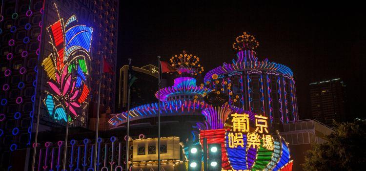 葡京娛樂場2