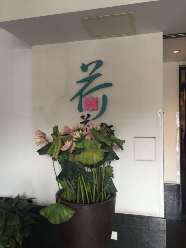 Nan Yuan Hotel He Hua Xuan