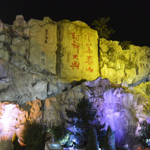 Zhonghua Taishan Fengshan Dadian