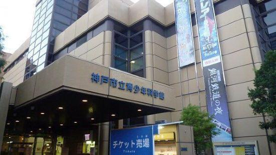 神戶市立青少年科技館