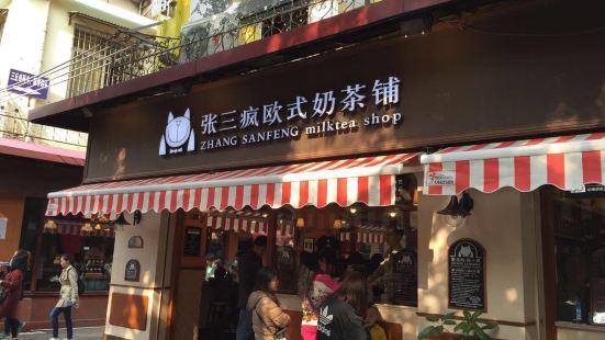 張三瘋奶茶店(街心公園店)
