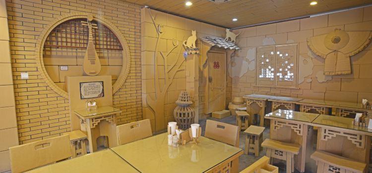 Zhi Xiang Wang Theme Restaurant2