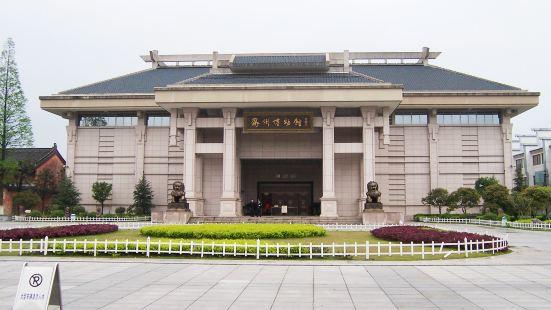 衢州博物館