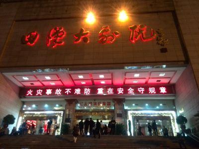 田漢大劇院