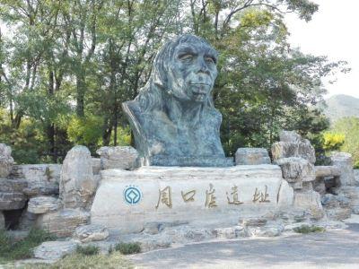 저우커우뎬 북경인 유적 박물관