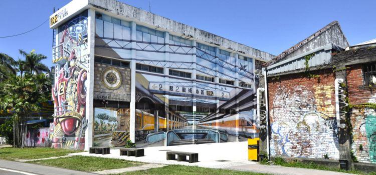 The Pier-2 Art Center