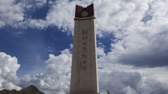 Chuanzang Highway Monument